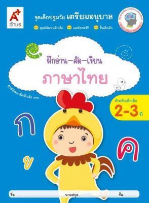 ฝึกอ่าน-คัด-เขียน ภาษาไทย สำหรับเด็กอายุ 2-3 ปี (ศพด.)