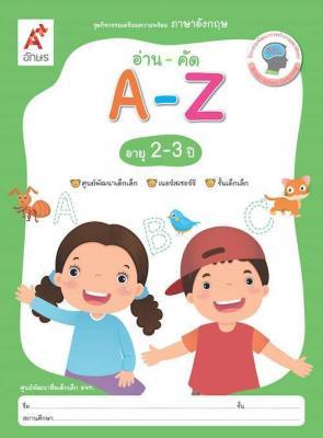 อ่าน-คัด A-Z สำหรับเด็กอายุ 2-3 ปี (ศพด.)