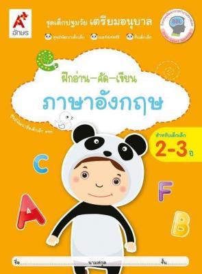 ฝึกอ่าน-คัด-เขียน ภาษาอังกฤษ สำหรับเด็กอายุ 2-3 ปี (ศพด.)