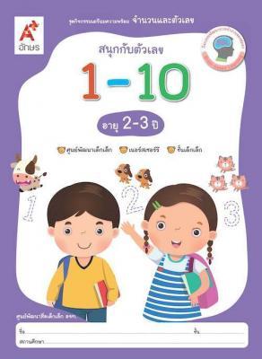 สนุกกับตัวเลข 1-10 สำหรับเด็กอายุ 2-3 ปี (ศพด.)