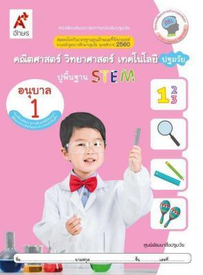 หนังสือเสริมทักษะ คณิต-วิทย์-เทคโนโลยีปฐมวัย ปูพื้นฐาน STEM อ.1