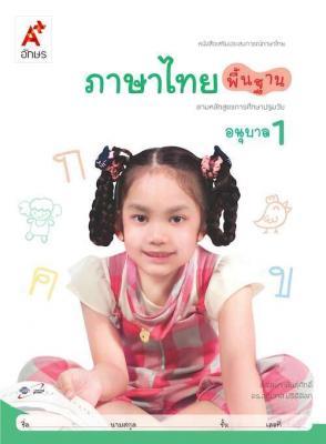 ภาษาไทยพื้นฐาน อ.1