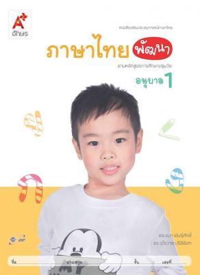 ภาษาไทยพัฒนา อ.1