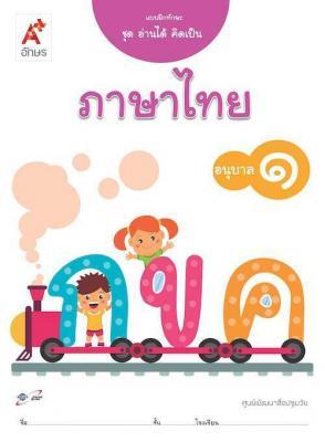 แบบฝึกทักษะ ชุด อ่านได้ คิดเป็น ภาษาไทย อ.1