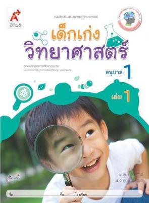หนังสือเสริมประสบการณ์ เด็กเก่งวิทยาศาสตร์ อ.1 เล่ม 1