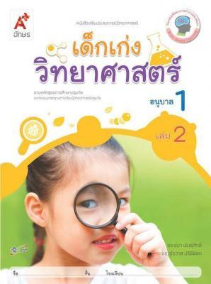 หนังสือเสริมประสบการณ์ เด็กเก่งวิทยาศาสตร์ อ.1 เล่ม 2