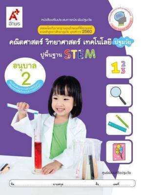 หนังสือเสริมทักษะ คณิต-วิทย์-เทคโนโลยีปฐมวัย ปูพื้นฐาน STEM อ.2