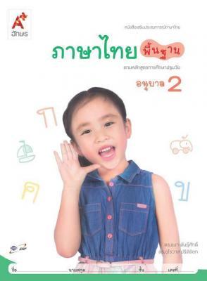 ภาษาไทยพื้นฐาน อ.2