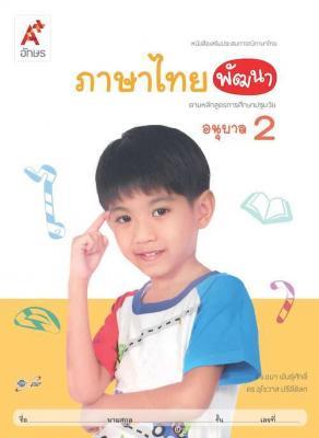 ภาษาไทยพัฒนา อ.2