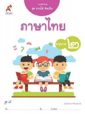 แบบฝึกทักษะ ชุด อ่านได้ คิดเป็น ภาษาไทย อ.2