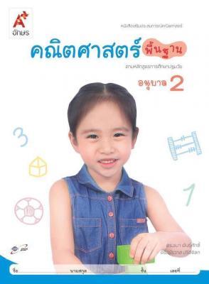 คณิตศาสตร์พื้นฐาน อ.2