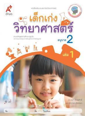 หนังสือเสริมประสบการณ์ เด็กเก่งวิทยาศาสตร์ อ.2 เล่ม 1