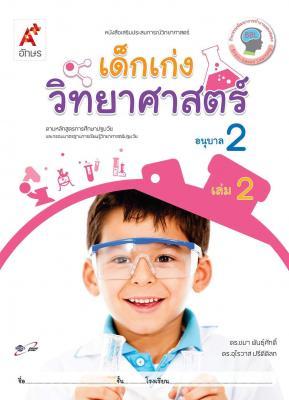หนังสือเสริมประสบการณ์ เด็กเก่งวิทยาศาสตร์ อ.2 เล่ม 2