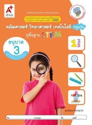 หนังสือเสริมทักษะ คณิต-วิทย์-เทคโนโลยีปฐมวัย ปูพื้นฐาน STEM อ.3