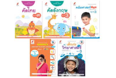 ชุด พัฒนาภาษาและทักษะการคิดปฐมวัย (งบเรียนฟรี 200 บาท 5 เล่ม)  อ.3