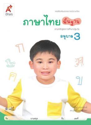 ภาษาไทยพื้นฐาน อ.3