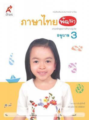 ภาษาไทยพัฒนา อ.3