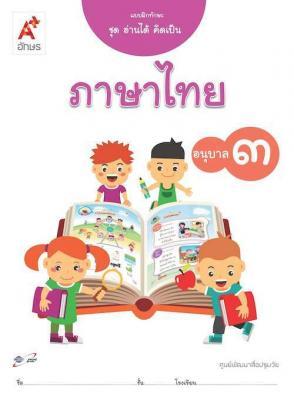 แบบฝึกทักษะ ชุด อ่านได้ คิดเป็น ภาษาไทย อ.3