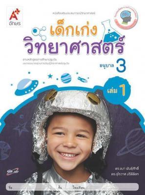 หนังสือเสริมประสบการณ์ เด็กเก่งวิทยาศาสตร์ อ.3 เล่ม 1