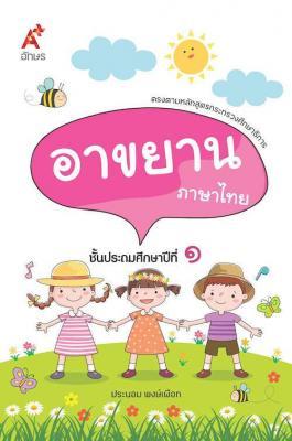 แบบฝึกเสริมทักษะ บทอาขยาน ภาษาไทย ป.1