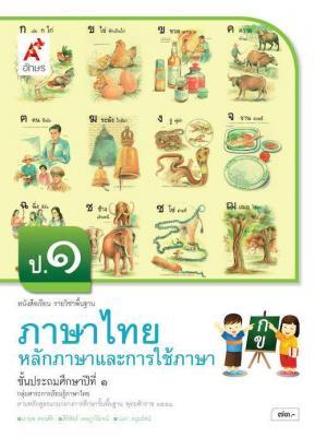หนังสือเรียน รายวิชาพื้นฐาน ภาษาไทย หลักภาษาและการใช้ภาษา ป.1