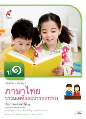หนังสือเรียน รายวิชาพื้นฐาน ภาษาไทย วรรณคดีและวรรณกรรม ป.1
