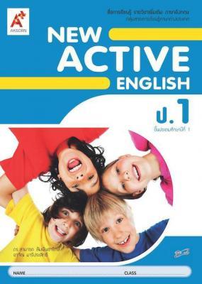หนังสือเรียน รายวิชาเพิ่มเติม New Active English ป.1