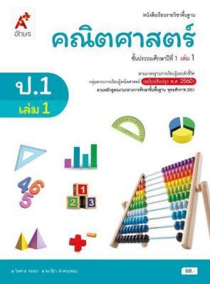 หนังสือเรียน รายวิชาพื้นฐาน คณิตศาสตร์ ป.1 เล่ม 1