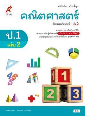 หนังสือเรียน รายวิชาพื้นฐาน คณิตศาสตร์ ป.1 เล่ม 2