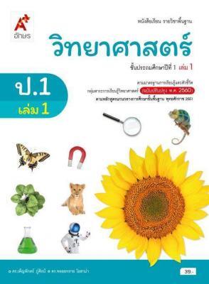 หนังสือเรียน รายวิชาพื้นฐาน วิทยาศาสตร์ ป.1 เล่ม 1