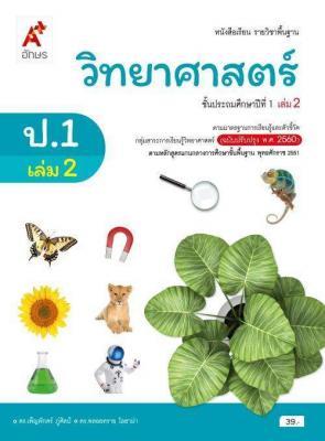 หนังสือเรียน รายวิชาพื้นฐาน วิทยาศาสตร์ ป.1 เล่ม 2