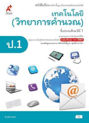 หนังสือเรียน รายวิชาพื้นฐานวิทยาศาสตร์และเทคโนโลยี : เทคโนโลยี (วิทยาการคำนวณ) ป.1