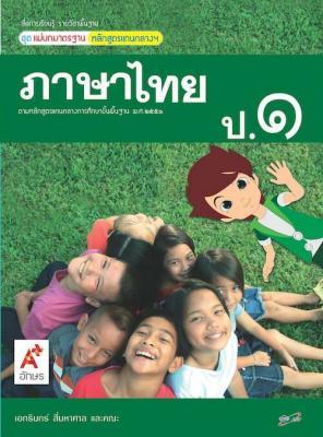 สื่อฯ แม่บทมาตรฐาน ภาษาไทย ป.1