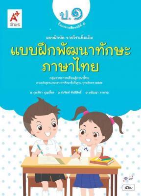 แบบฝึกพัฒนาทักษะ ภาษาไทย ป.1