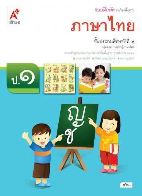 แบบฝึกหัด ภาษาไทย ป.1