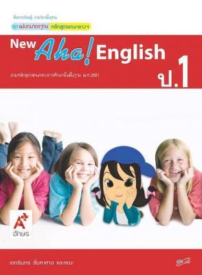 สื่อฯ แม่บทมาตรฐาน New Aha! English ป.1