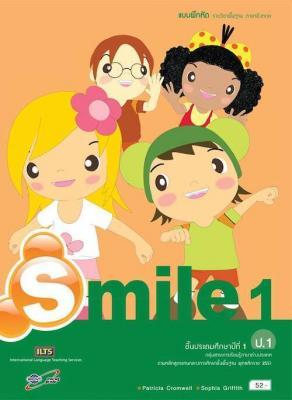 แบบฝึกหัด รายวิชาพื้นฐาน ภาษาอังกฤษ Smile ป.1
