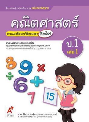 สื่อฯ แม่บทมาตรฐาน คณิตศาสตร์ ป.1 เล่ม 1