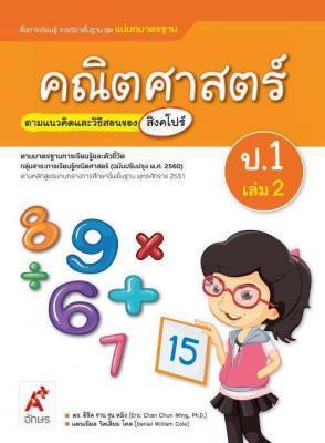 สื่อฯ แม่บทมาตรฐาน คณิตศาสตร์ ป.1 เล่ม 2