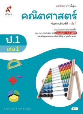 แบบฝึกหัด รายวิชาพื้นฐาน คณิตศาสตร์ ป.1 เล่ม 1