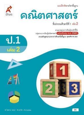 แบบฝึกหัด รายวิชาพื้นฐาน คณิตศาสตร์ ป.1 เล่ม 2