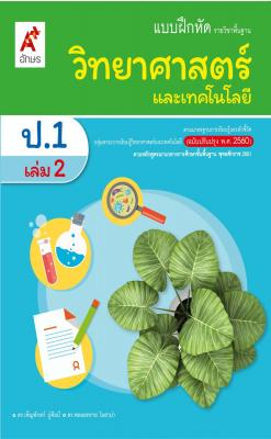 แบบฝึกหัด รายวิชาพื้นฐาน วิทยาศาสตร์ ป.1 เล่ม 2