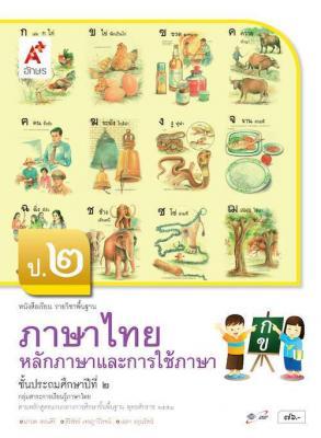 หนังสือเรียน รายวิชาพื้นฐาน ภาษาไทย หลักภาษาและการใช้ภาษา ป.2