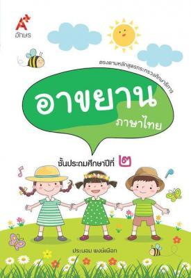 แบบฝึกเสริมทักษะ บทอาขยาน ภาษาไทย ป.2