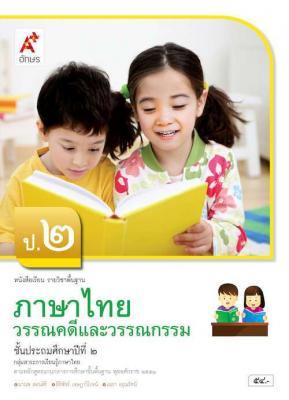 หนังสือเรียน รายวิชาพื้นฐาน ภาษาไทย วรรณคดีและวรรณกรรม ป.2