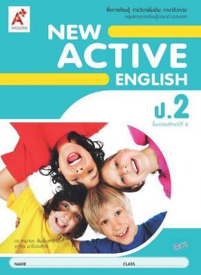 หนังสือเรียน รายวิชาเพิ่มเติม New Active English ป.2