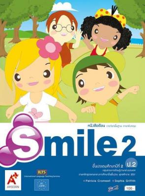 หนังสือเรียน รายวิชาพื้นฐาน ภาษาอังกฤษ Smile ป.2