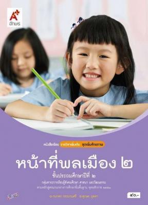 หนังสือเรียน รายวิชาเพิ่มเติม หน้าที่พลเมือง ป.2