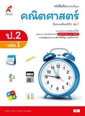 หนังสือเรียน รายวิชาพื้นฐาน คณิตศาสตร์ ป.2 เล่ม 1
