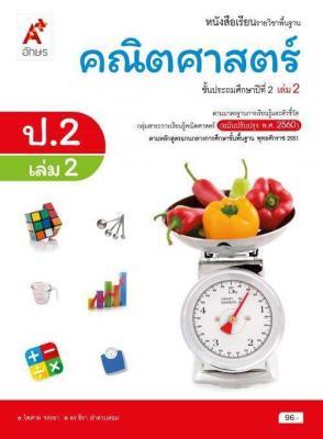 หนังสือเรียน รายวิชาพื้นฐาน คณิตศาสตร์ ป.2 เล่ม 2
